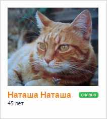 Наташа Наташа