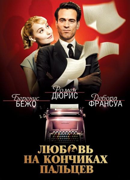 Любовь на кончиках пальцев / Populaire (2012) DVD9 + HDRip + DVDRip