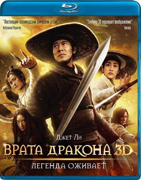 Врата дракона / Long men fei jia / The Flying Swords of Dragon Gate (2011) BDRip 720p + HDRip