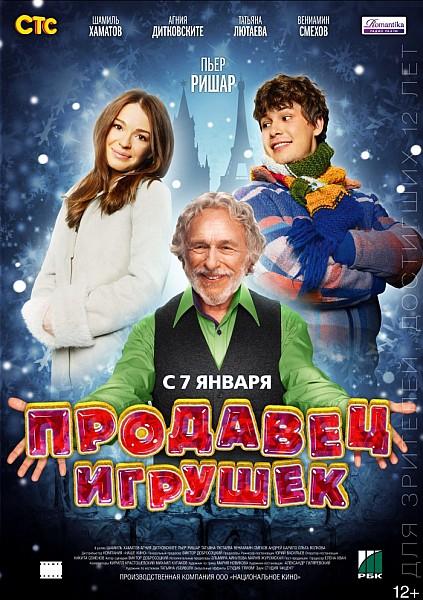 Продавец игрушек (2012) CAMRip