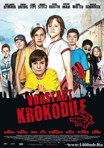 "Деревенские крокодилы / Vorstadtkrokodile / ""Крокодилы"" из пригорода (2009/DVDRip)"
