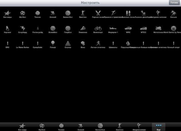 Eurosport for iPad