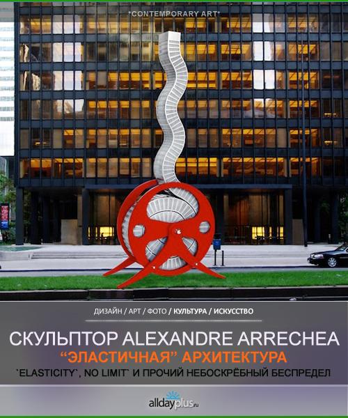 Сюрреалистичная архитектура в скульптурах Alexandre Arrechea. 33 фото