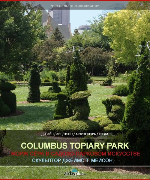 Columbus Topiary Park. Живопись Сёра как образец садового-паркового искусства