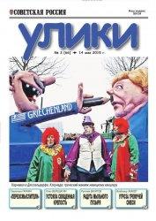 Журнал Улики  (14 Мая 2015)