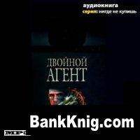 Книга Бернард Коннерс - Двойной агент (аудиокнига)