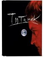 Книга Евгений Гришковец - Титаник (Аудиоспектакль)