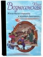 Книга Юлия Вознесенская - Жила-была старушка в зелёных башмаках... (аудиокнига)