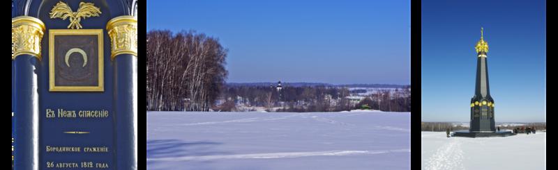 Курганная высота - Батарея Раевского