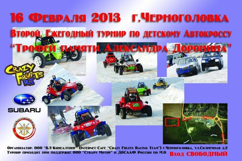 детский автокросс трофей памяти Александра Доронина