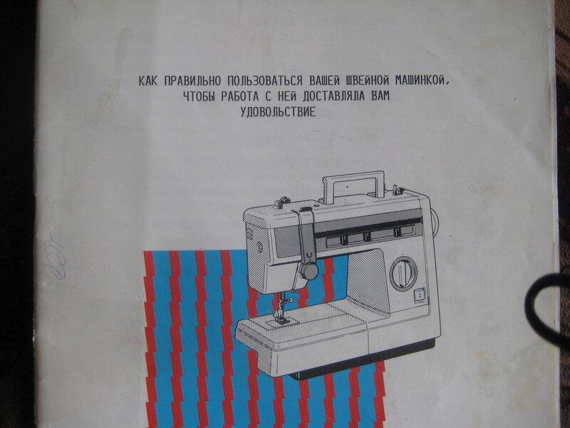 Швейная машинка brother vx 880 инструкция