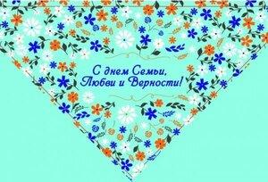5003-otkritki-Otkritka-kartinka-Den-semi-lyubvi-i-vernosti-pozdravlenie-Den-svyatih-Petra-i-Fevronii-8-iyulya-prazdnik-tsveti.jpg