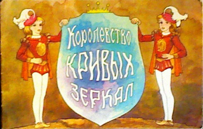 картинка королевство кривых зеркал