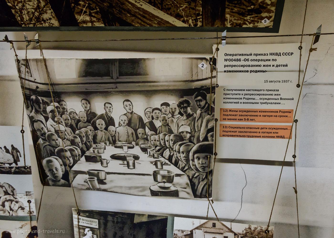 """9. Один враг народа «порождал» десятки заключенных. Музей политических репрессий в Пермском крае """"ИТК-36"""". Отчет об экскурсии. 1/80, -0.33, 4000, 24."""