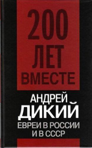 Дикий Андрей. Евреи в России и в СССР