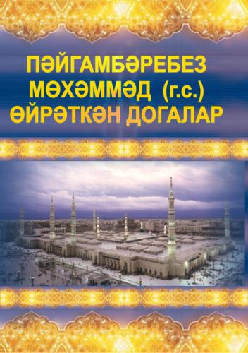 книги на татарском языке скачать бесплатно
