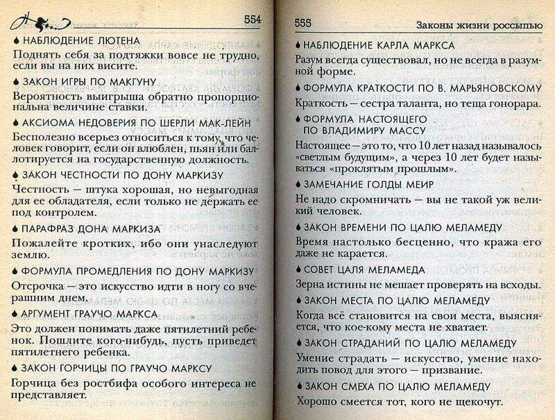 Совр. энц. афоризмов, цитаты, Законы жизни россыпью