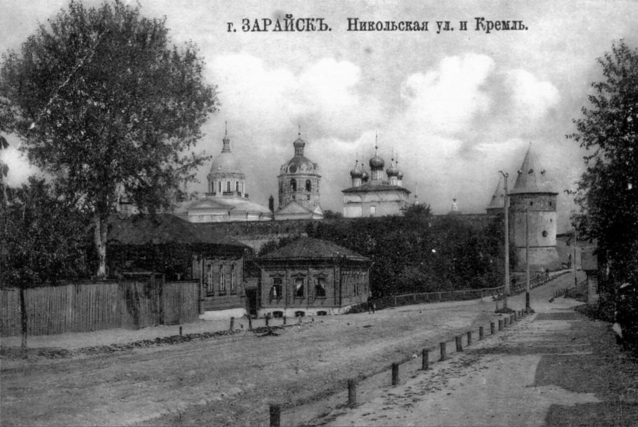 Никольская улица и Зарайский кремль
