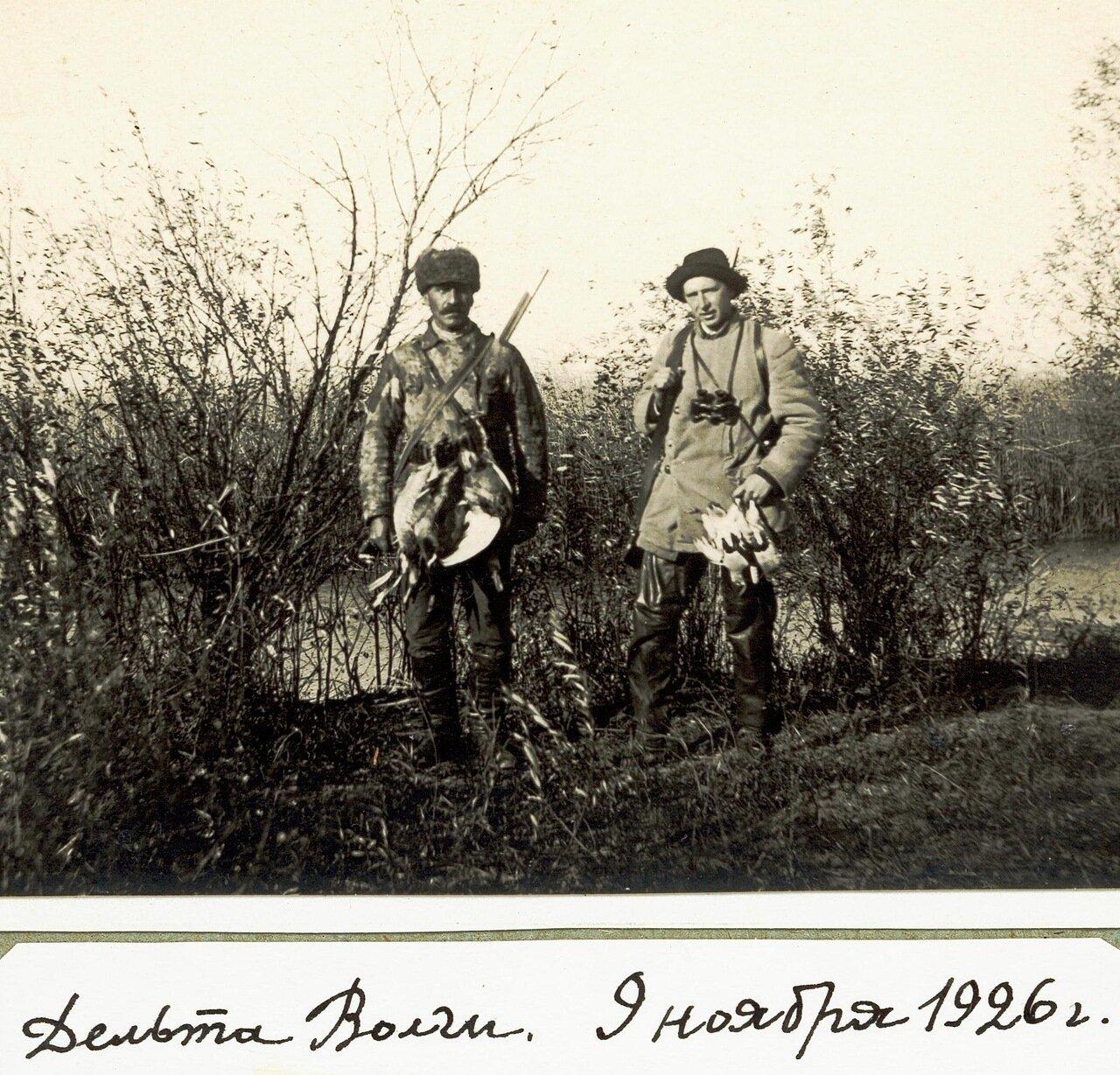 1926 г. 9 ноября