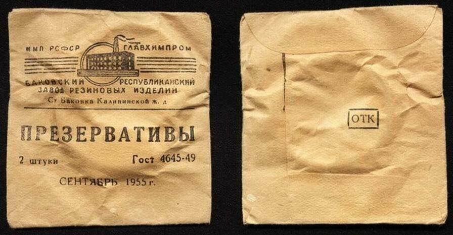1955. Презервативы