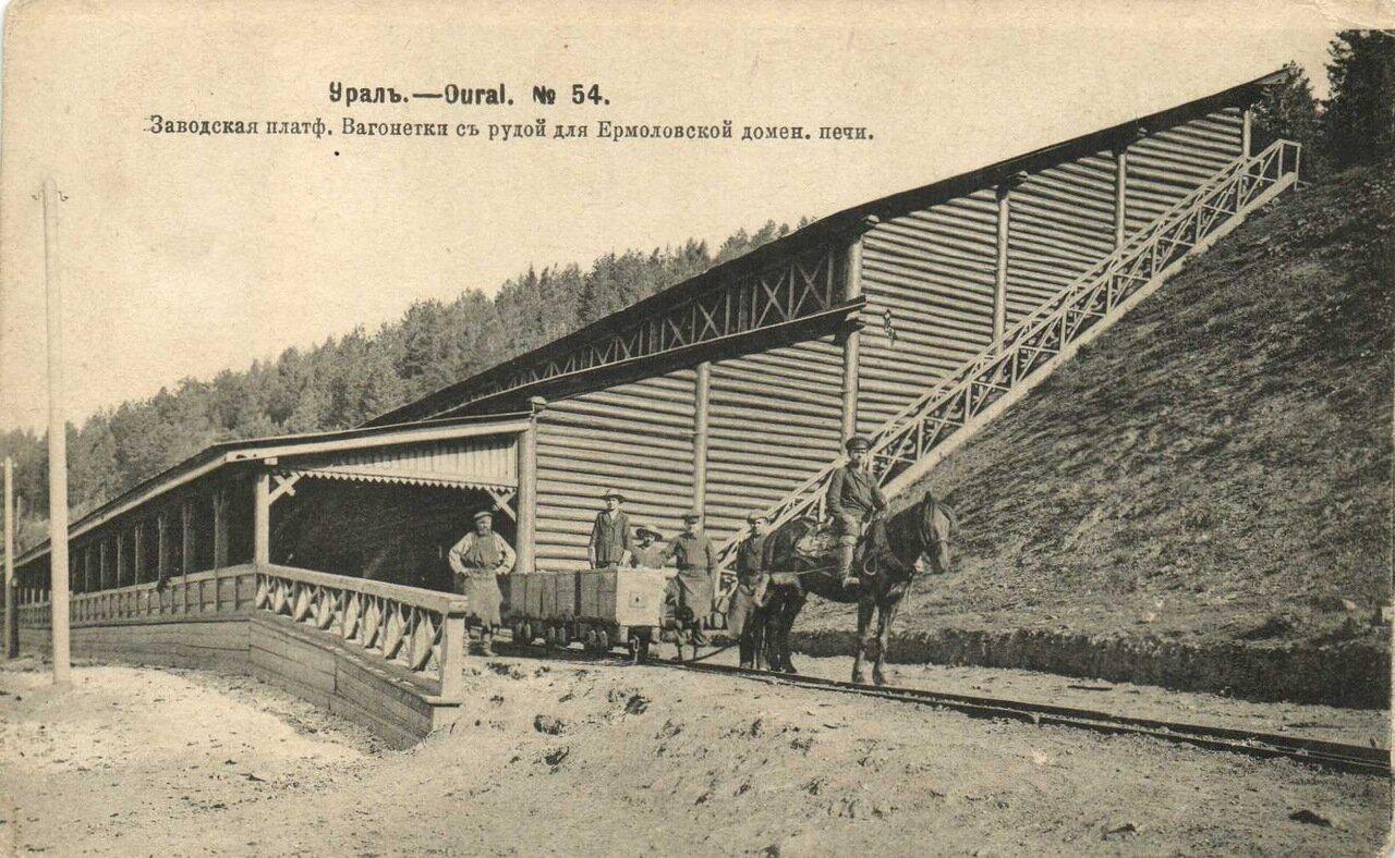 Заводская платформа. Вагонетки с рудой для Ермоловской доменной печи