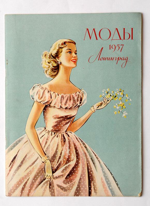 Женская мода 1957 года. Ленинград