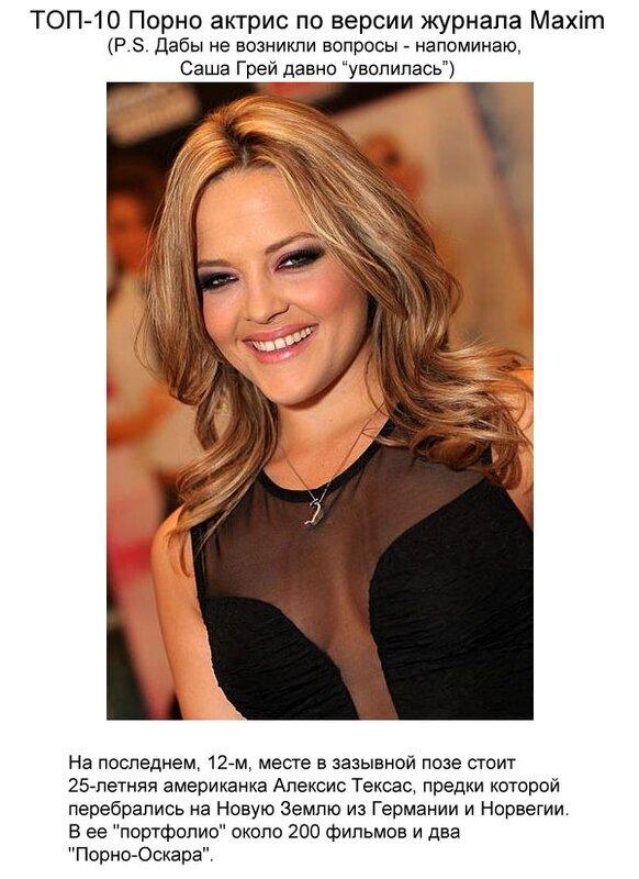 Топ 10 порно-актрис по версии журнала Maxim