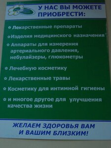 """ООО """"Семейная аптека"""", ул. Авиаторов, д. 33, реклама"""