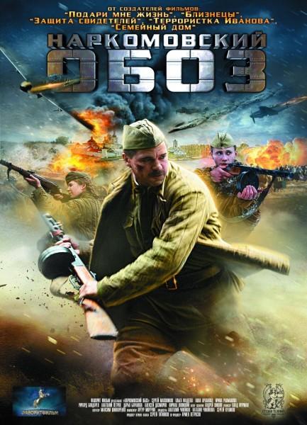 Наркомовский обоз (2011/DVD9/DVD5/DVDRip/HDTV 720p)