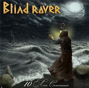 Blind Rover - 10 лет скитаний (2009)