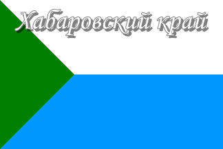 Хабаровский край.png