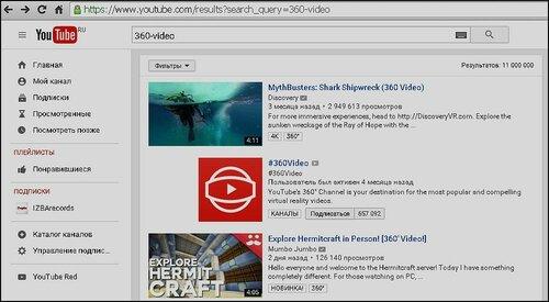 В интернете уже много роликов с круговой видеосъёмкой