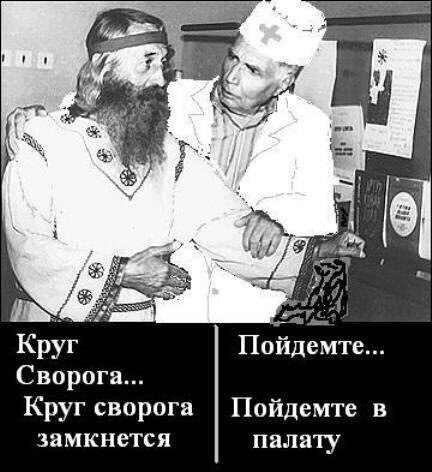 СВАРОГОФРЕНИЯ.jpg