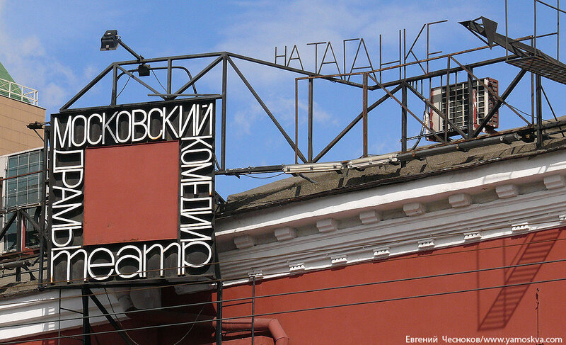 Осень. Театр на Таганке. 11.09.12.15...jpg