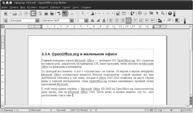Окно OpenOffice.org Writer