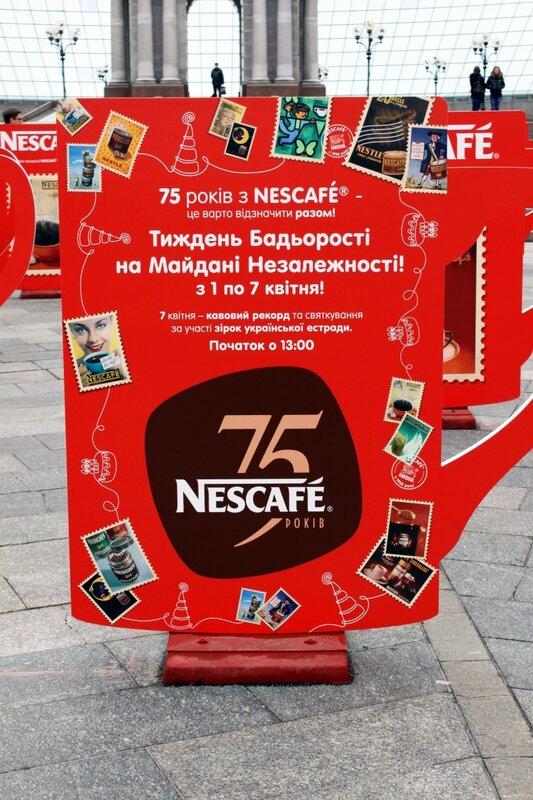 Юбилей Nescafe на Майдане Незалежности