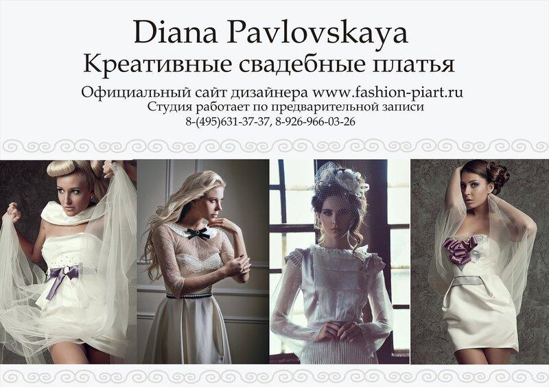 Свадебное платье, дизайнерское Diana Pavlovskaya