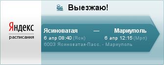 6003, Ясиноватая-Пасс. (6 апр 08:40) - Мариуполь (6 апр 12:15)