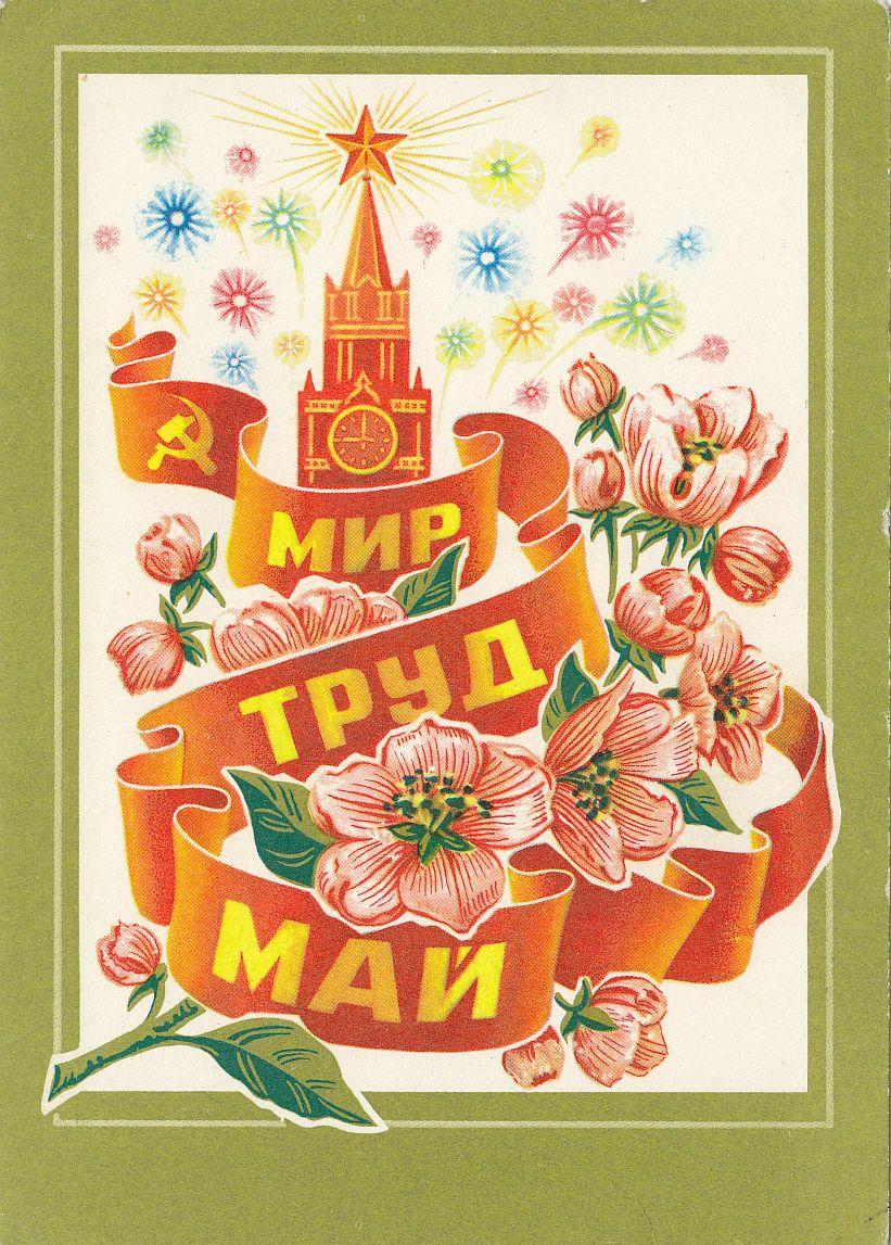 Открытки и поздравления с 1 мая 60