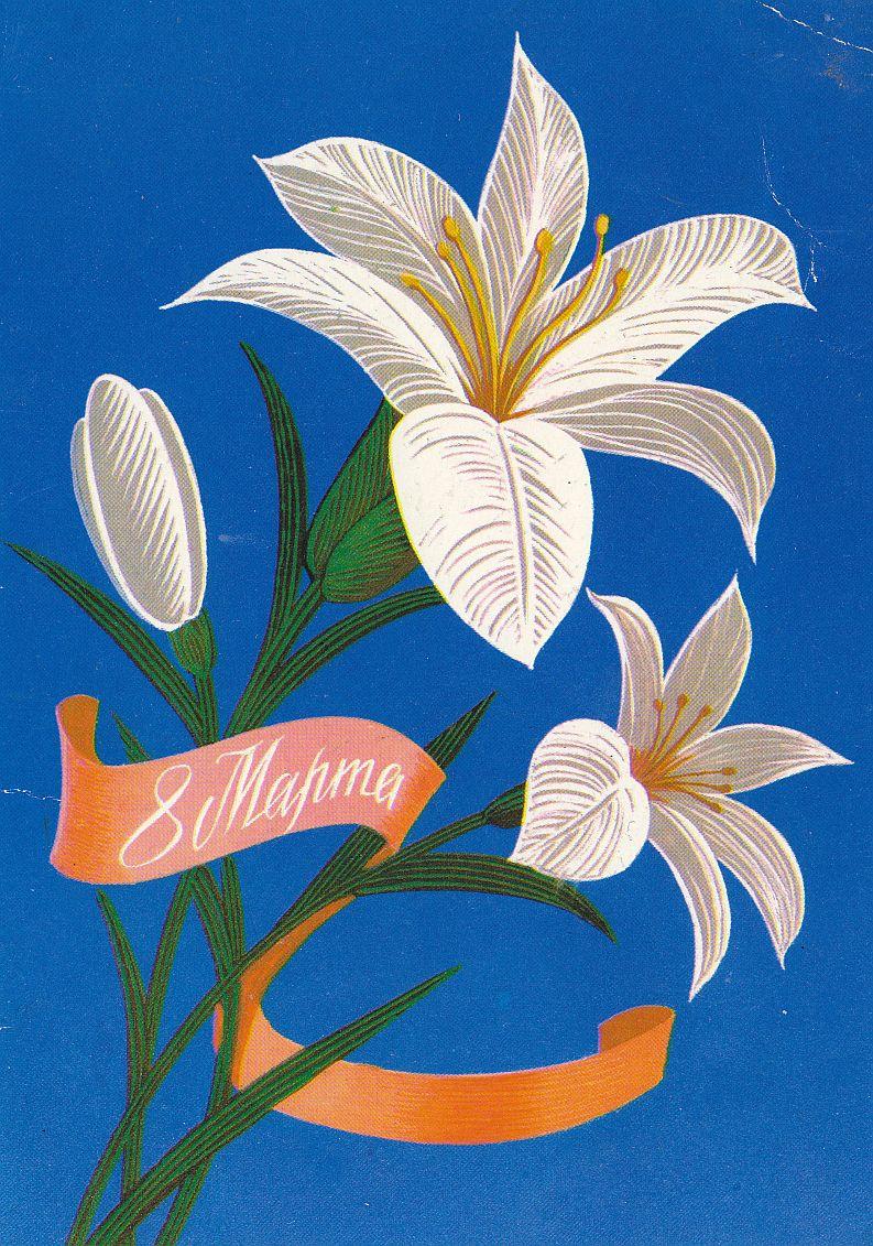 открытки на 8 марта с цветами лилиями приходит