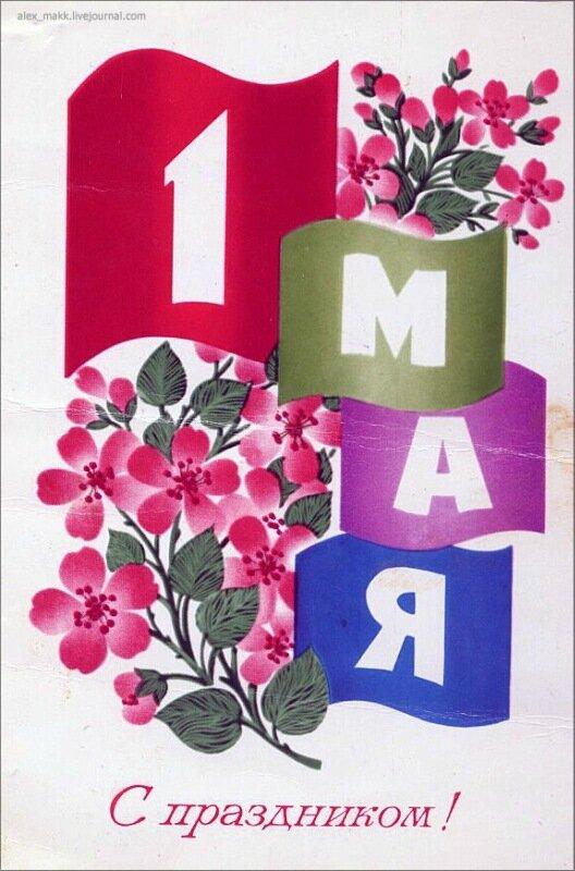 Года, картинки к празднику 1 мая для школьной выставки