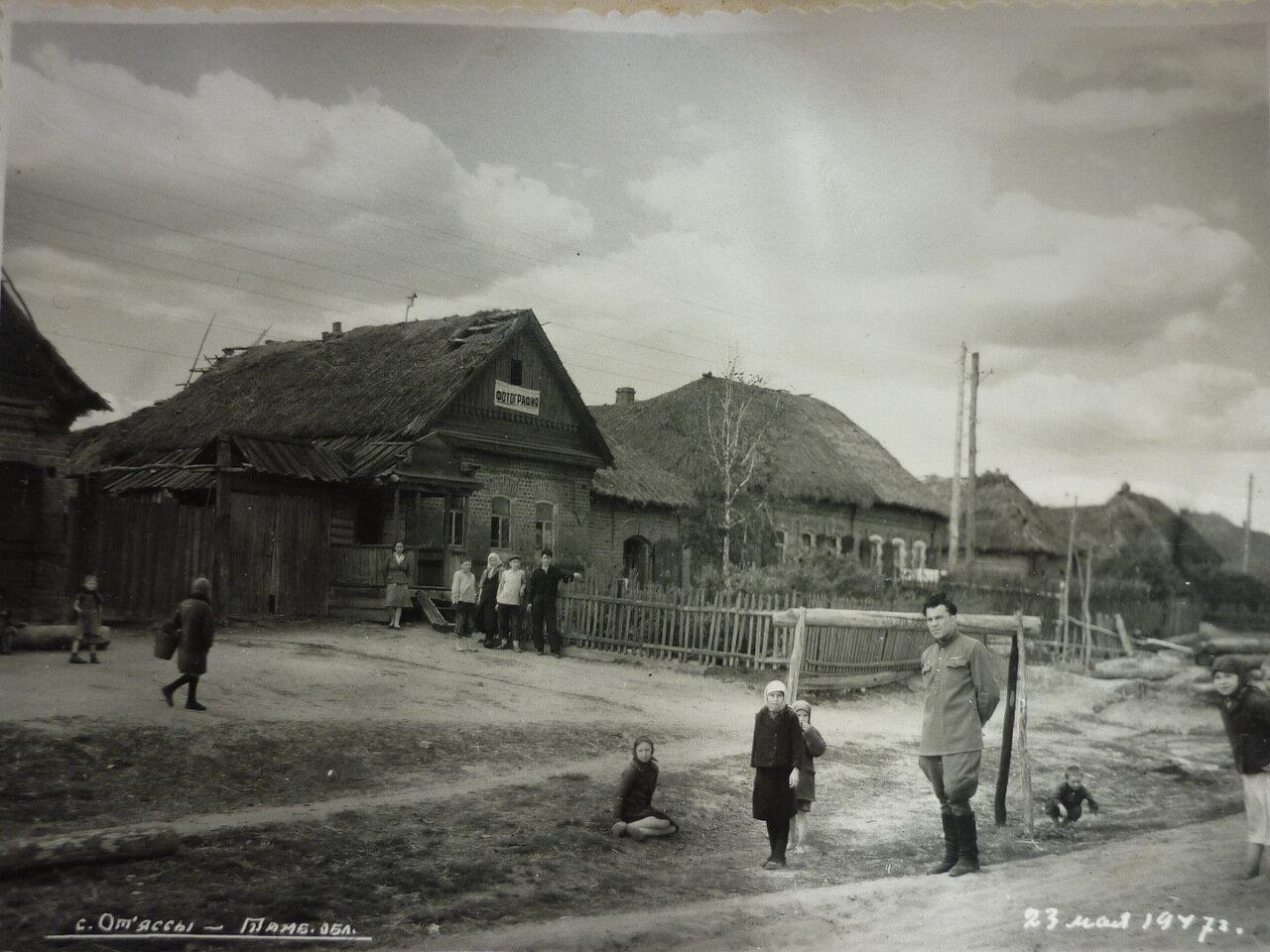 Село Отъяссы. Тамбовская область. 1947 г.
