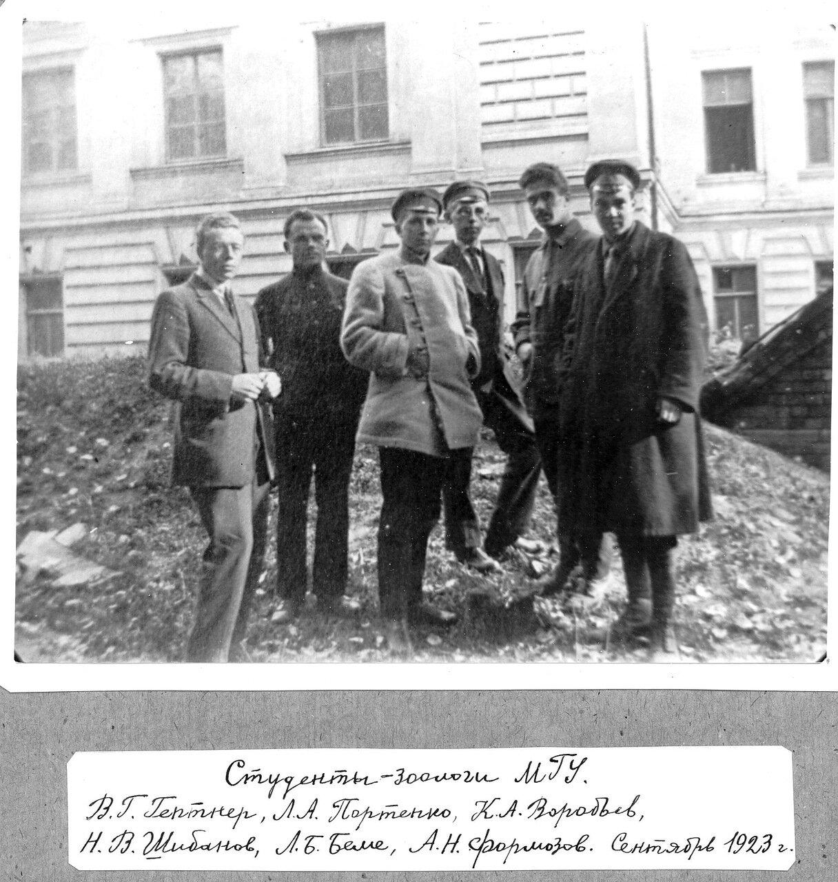 1923  г. Студенты-зоологи МГУ