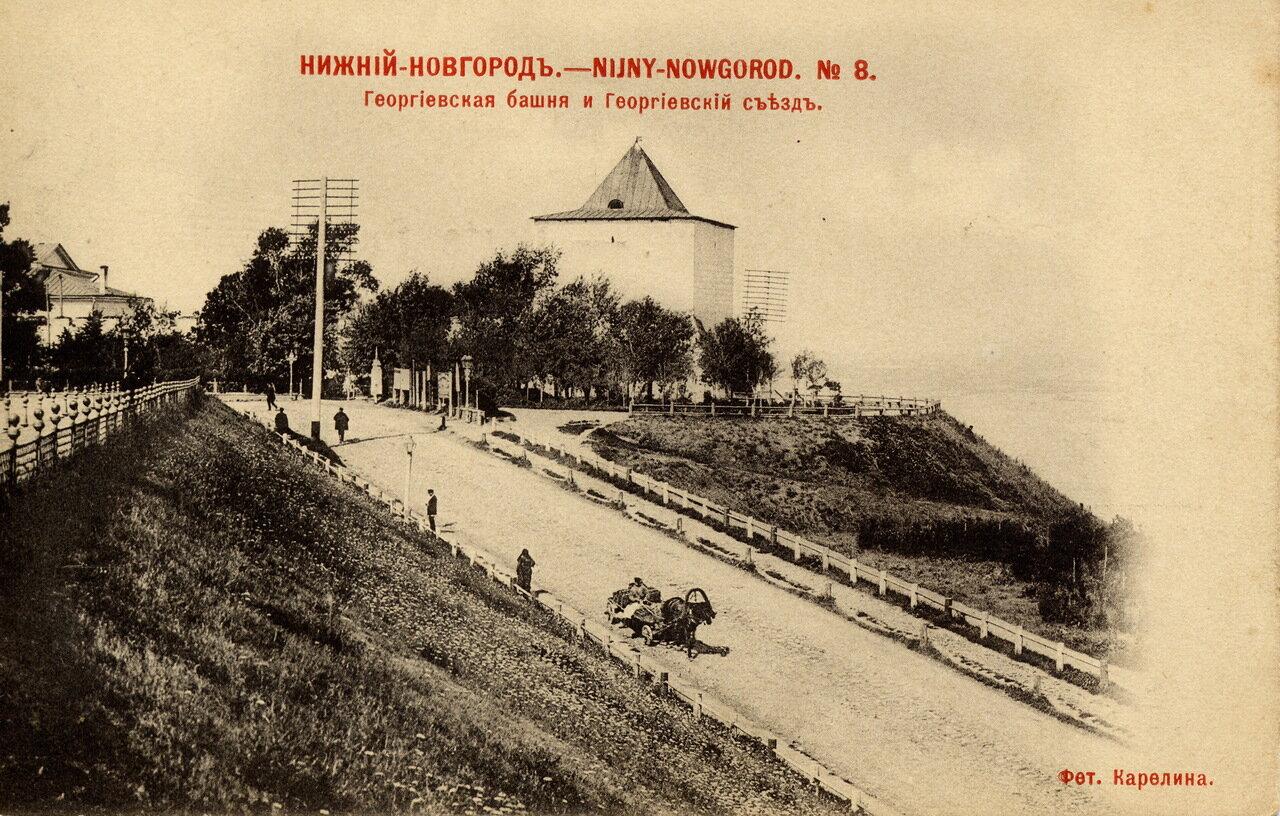 Георгиевская башня и одноимённый съезд на рубеже веков.