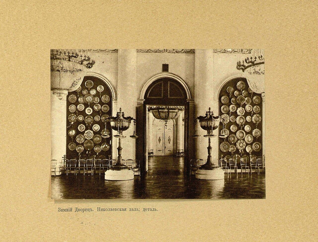 Николаевская зала (деталь)