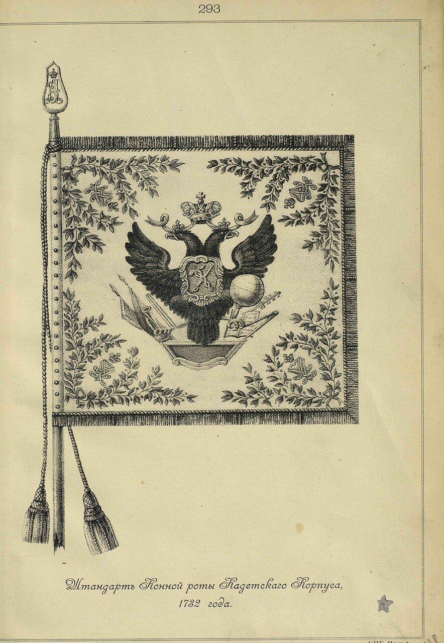 293. Штандарт Конной роты Кадетского Корпуса, 1732 года