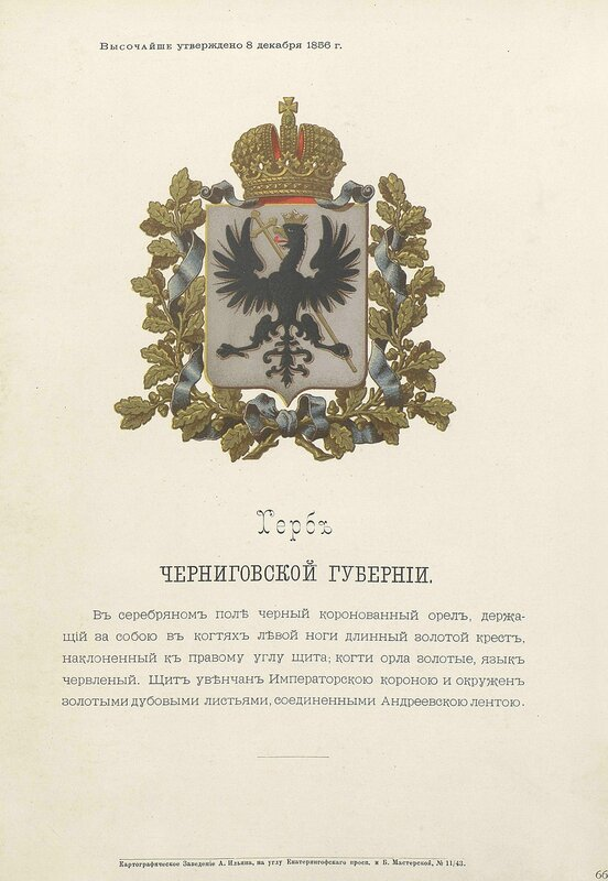 Черниговская губерния 1880 год