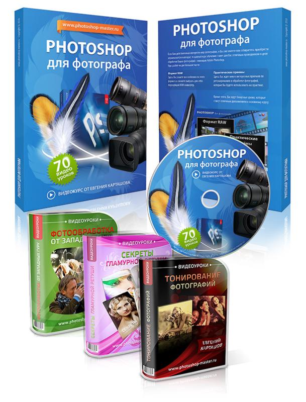 Photoshop для фотографа + Тонирование фотографий, Секреты гламурной ретуши, Фотообработка от западных гуру!