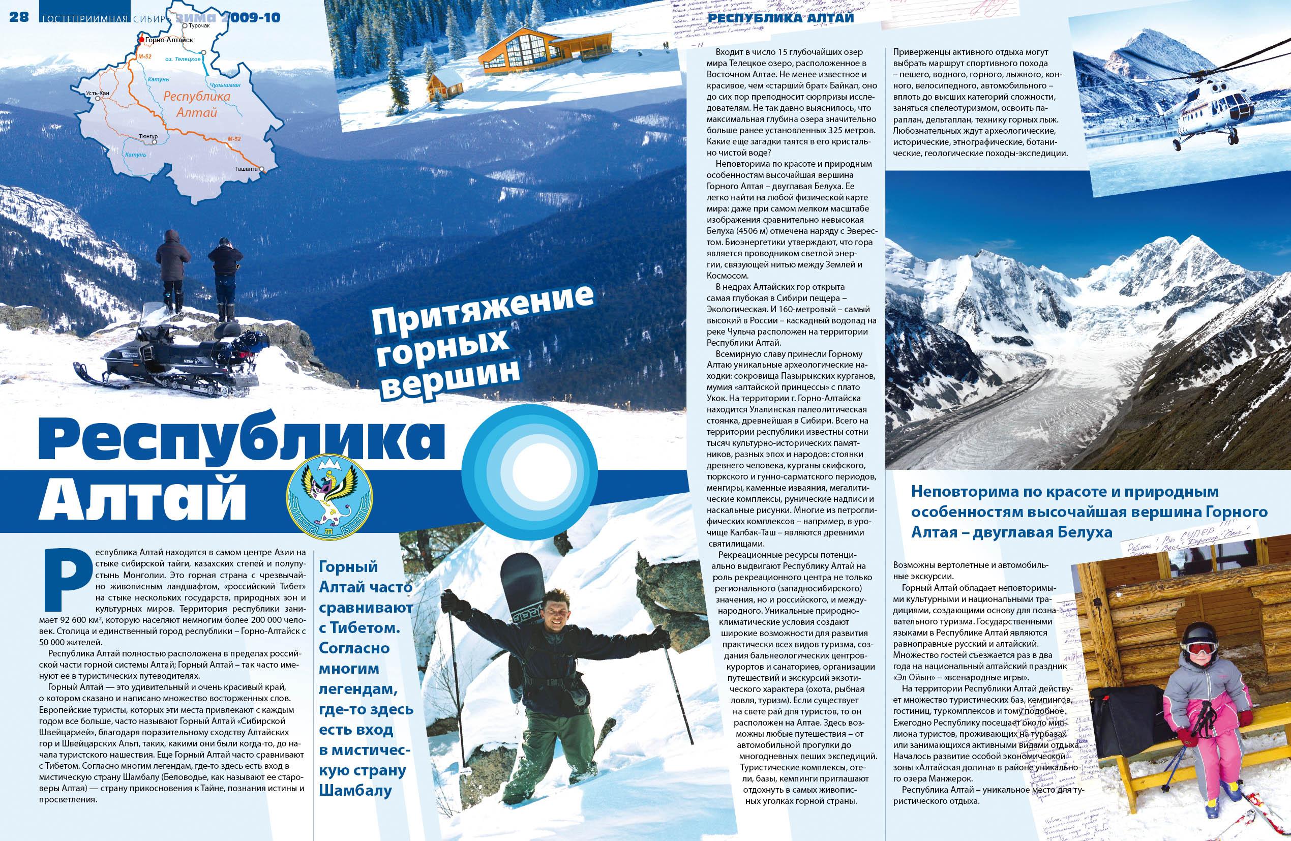 Республика Алтай - Притяжение горных вершин