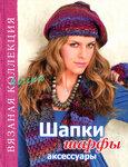 Шапки, шарфы, аксессуары
